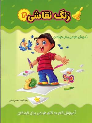 زنگ-نقاشي-(4)