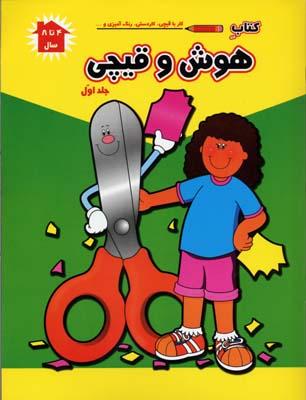 كتاب-هوش-و-قيچي-(1)