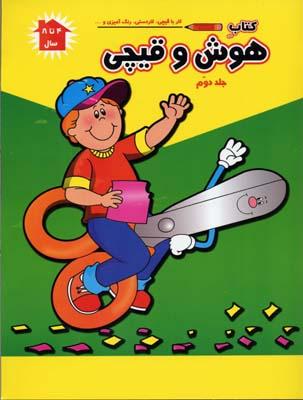 كتاب-هوش-و-قيچي-(2)-رحلي---آبشن