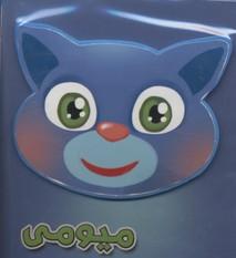ميومي(فومي-خشتي-كوچك)