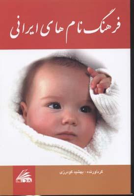 فرهنگ-نام-هاي-ايراني(رقعي)ليدا