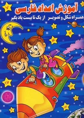 آموزش-اعداد-فارسي