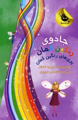 مجموعه-جادوي-رنگين-كمان---پري-هاي-رنگين-كمان(7جلدي)
