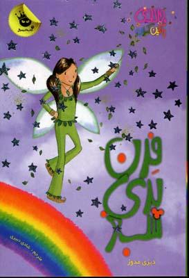 فرن-پري-سبز---جادوي-رنگين-كمان-(4)