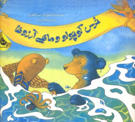 خرس-كوچولو-و-ماهي-آرزوها