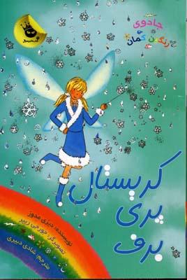 كريستال-پري-برف---جادوي-رنگين-كمان-(8)