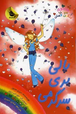 پالي-پري-سرگرمي---جادوي-رنگين-كمان-(19)
