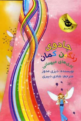 مجموعه-جادوي-رنگين-كمان---پري-هاي-مهماني-(7جلدي)