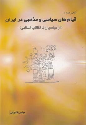 قيام-هاي-سياسي-و-مذهبي-در-ايران