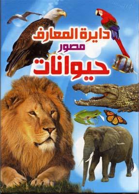 دايره-المعارف-مصور-حيوانات