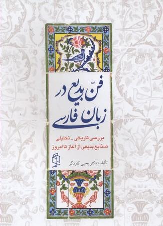 فن-بديع-در-زبان-فارسي--بررسي-تاريخ-تحليلي-صنايع-بديعي-از-آغاز-تا-امروز