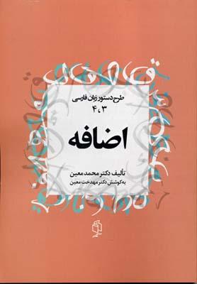 طرح-ستور-زبان-فارسي-(3،4)-اضافه