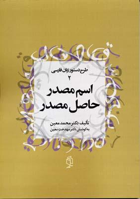 طرح-دستور-زبان-فارسي-(2)-اسم-مصدر-حاصل-مصدر