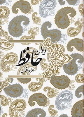 ديوان-حافظ(جلد-سخت-همراه-با-فال-قابدار-وزيري)