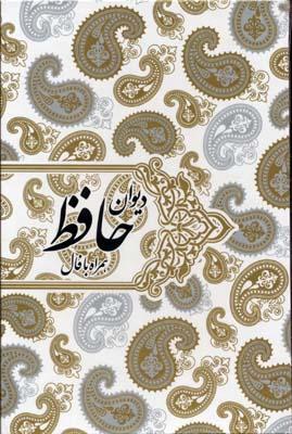 ديوان-حافظ(جلد-سخت-همراه-با-فال-جيبي)