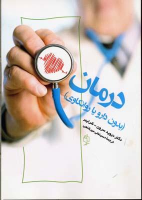 درمان---بدون-دارو-يا-روانكاوي