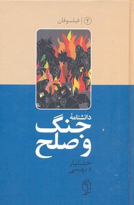 دانشنامه-جنگ-و-صلح-2-فيلسوفان