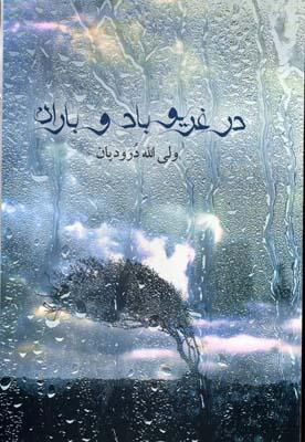 در-غريو-باد-و-باران