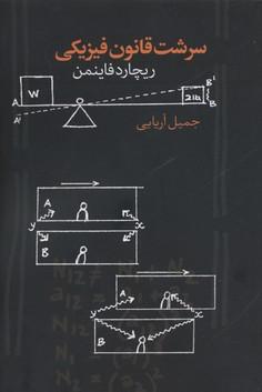سرشت-قانون-فيزيكي