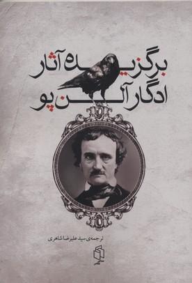 برگزيده-آثار-ادگار-آلن-پو