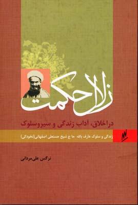 زلال-حكمت(زندگي-و-سلوك-عارف-حسنعلي-اصفهاني(نخودكي)