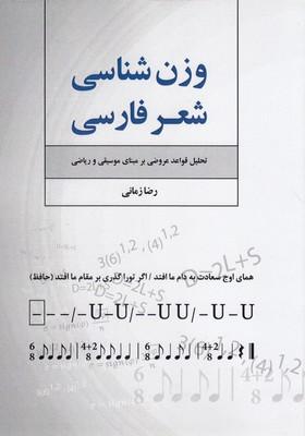 وزن-شناسي-شعر-فارسي