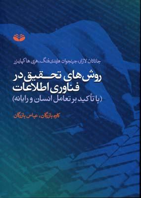 روش-هاي-تحقيق-در-فناوري-اطلاعات-جلد-1