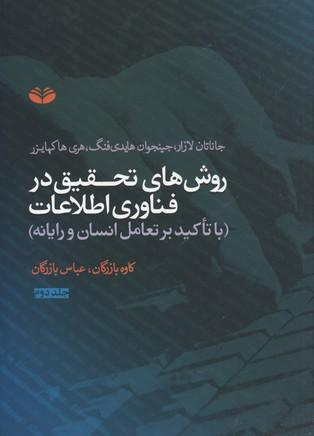 روش-هاي-تحقيق-در-فناوري-اطلاعات-جلد-2