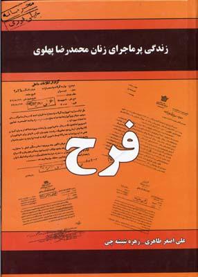 زندگي-پرماجراي-زنان-محمدرضا-پهلوي---فرح-