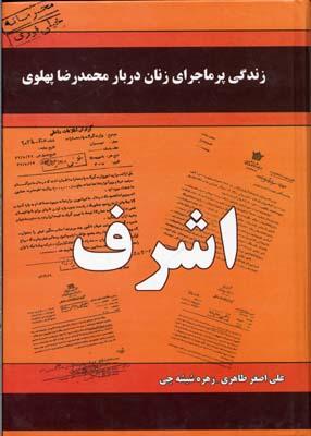زندگي-پر-ماجراي-زنان-محمدرضا-پهلوي---اشرف