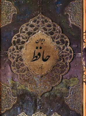 ديوان-حافظ-با-تفسير