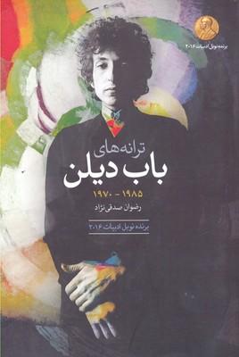 ترانه-هاي-باب-ديلن1985-1970