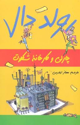چارلي-و-كارخانه-شكلات