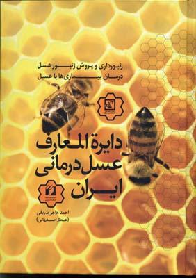 دايره-المعارف-عسل-درماني-ايران