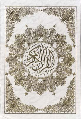 قرآن-كريم-با-خط-معمارزاده
