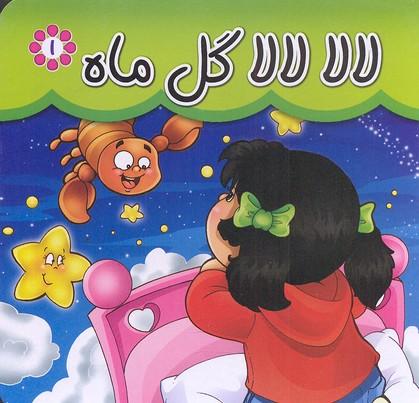 مقوايي-1-لالا-لالا-گل-ماه