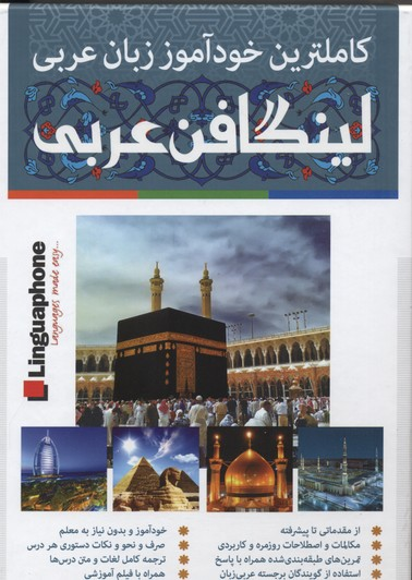 كاملترين-خودآموز-زبان-عربي-لينگافن