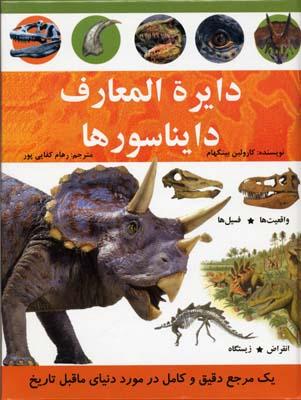 دايره-المعارف-دايناسورها(rرحلي)سامر