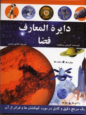 دايره-المعارف-فضا