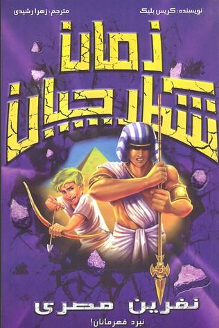 شكارچيان-زمان-نفرين-مصري