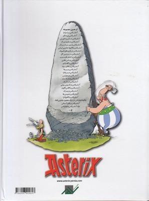 تصویر آستريكس و ديگچه