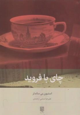 چای-با-فروید