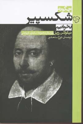 چگونه-شكسپير-بخوانيم