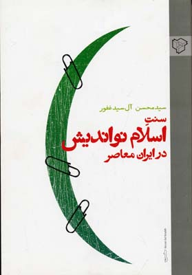 سنت-اسلام-نوانديش-در-ايران-معاصر-