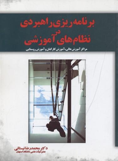 برنامه-ريزي-راهبردي-در-نظام-هاي-آموزشي