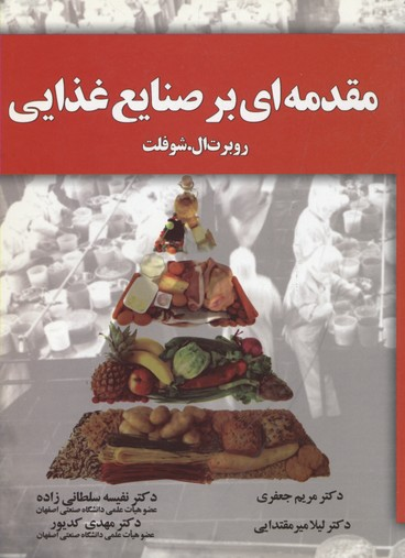مقدمه-اي-بر-صنايع-غذايي
