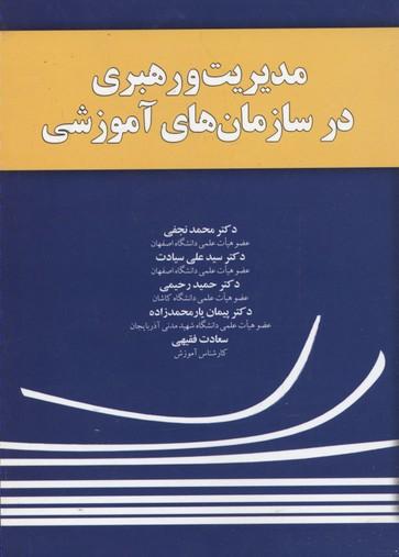 مديرييت-ورهبري-در-سازمان-هاي--آموزشي