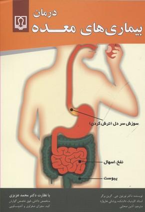 درمان-بيماري-هاي-معده