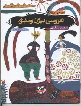 قصه-هاي-تصويري4(عروسي-بيژن-و-منيژه)