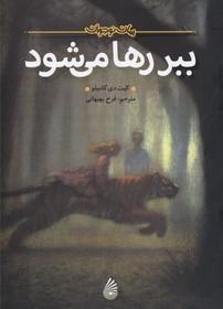 رمان-نوجوان(ببر-رها-مي-شود)
